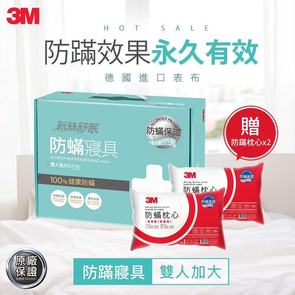 3M 新絲舒眠 100%防蹣寢具-雙人加大四件組 (贈防蹣枕心2入)