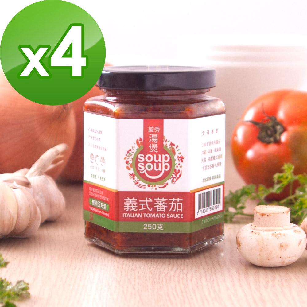 毓秀私房醬 義式蕃茄醬(250g/罐)*4罐組