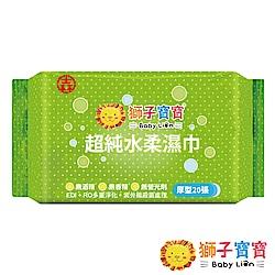 獅子寶寶 Baby Lion 超純水厚型濕紙巾(20抽x48包/箱)