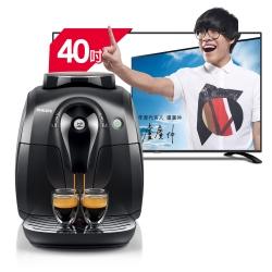 飛利浦 全自動義式咖啡機+夏普40吋連網電視