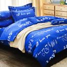 Goelia 艾梵蓮 雙人 活性印染超細纖 全鋪棉床包兩用被四件組