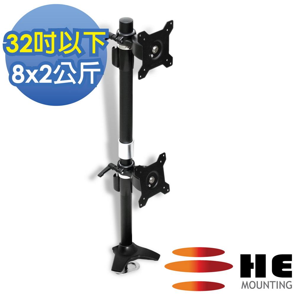HE 32吋以下LED/LCD上下雙螢幕穿桌型支架(H012Ti)