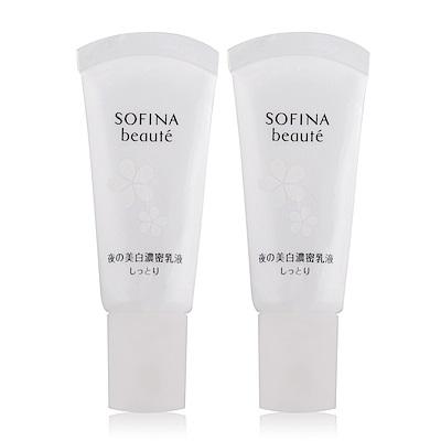 SOFINA蘇菲娜  芯美顏美白瀅潤滲透乳-清爽型11gX2