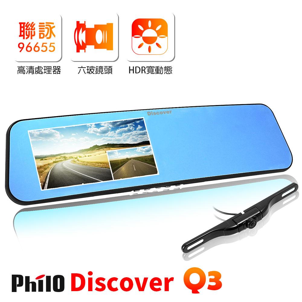 飛樂Discover Q3 4.3吋大螢幕前後雙鏡頭行車紀錄器贈夾線器-快