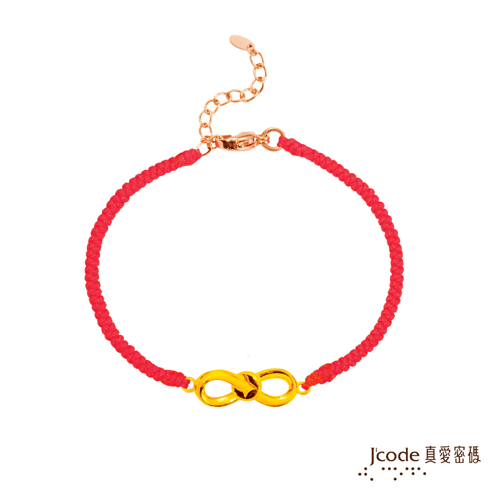 J'code真愛密碼金飾 無限有錢黃金/紅色編繩手鍊