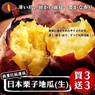 (買三送三)【天天果園】日本栗子地瓜(生)共6斤/箱