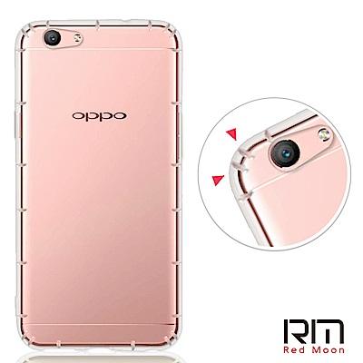 RedMoon OPPO A59/F1s 5.5吋 防摔透明TPU手機軟殼