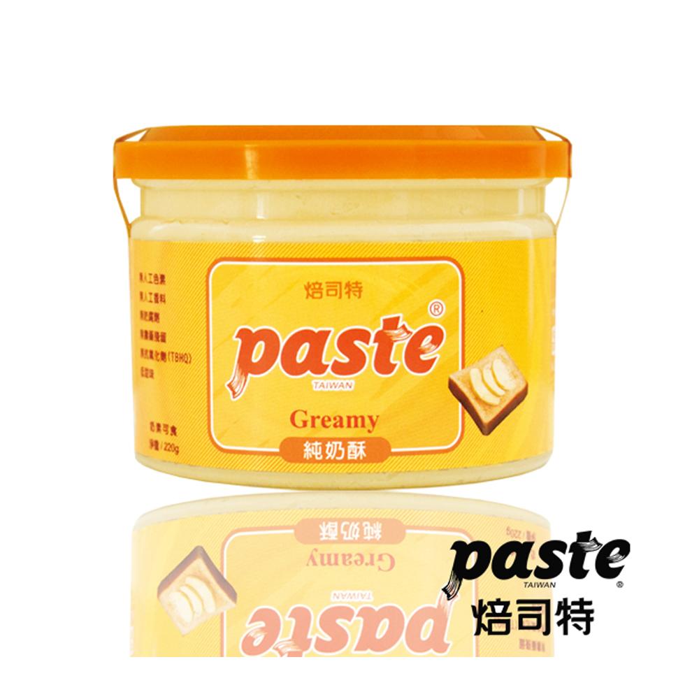福汎 Paste焙司特抹醬-純奶酥(220g)