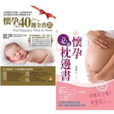 懷孕必備枕邊書+懷孕40週全書 2書