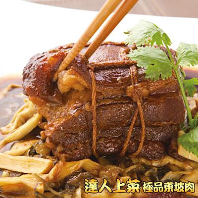 皇覺 珍饈極品東坡肉700g(適合4-6人)