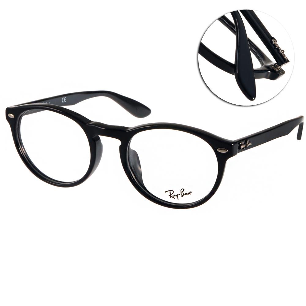 RayBan眼鏡 復古圓框/黑#RB5283F 2000