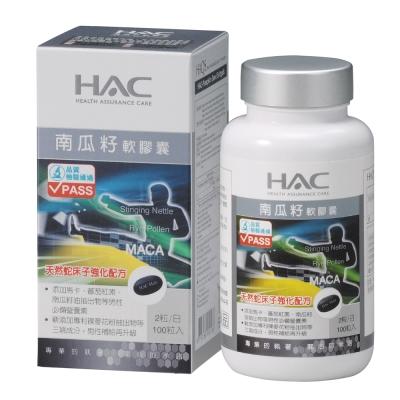 HAC南瓜籽軟膠囊(100粒)