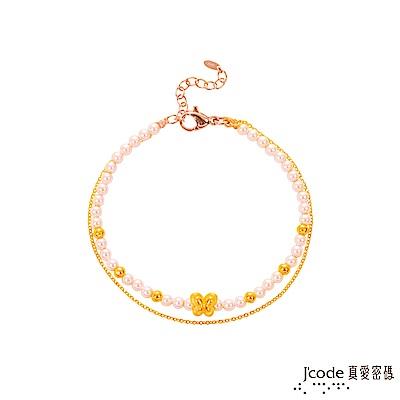 J'code真愛密碼 蝶兒美人黃金/珍珠手鍊-雙鍊款