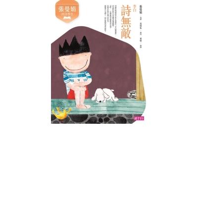 張曼娟唐詩學堂:詩無敵(李白)(新版)