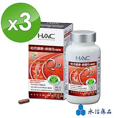 HAC 納麴Q10膠囊(90粒/瓶;3瓶組)