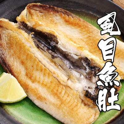 海鮮王 大鮮肥牛奶虱目魚肚5片組(230g/片)