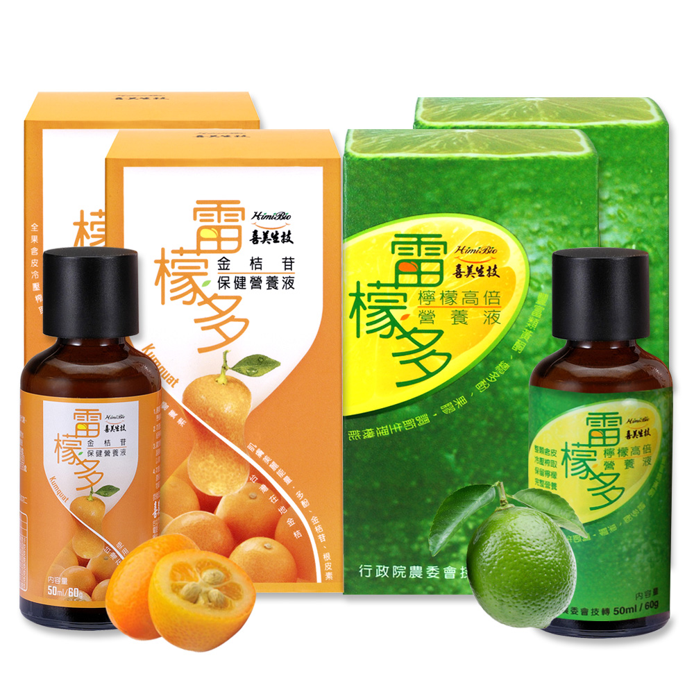 Himi bio喜美生技-雷檬多保健營養液50ml(金桔?+高倍檸檬)-2組入