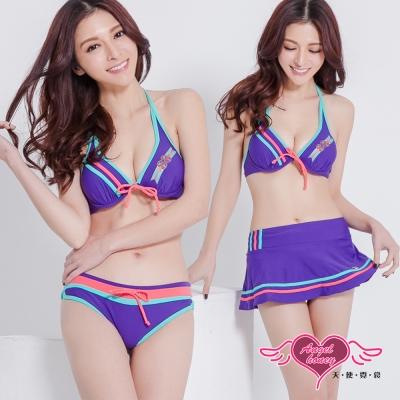 泳衣 陽光之星 鋼圈三件式比基尼泳裝(紫M~XL) AngelHoney天使霓裳