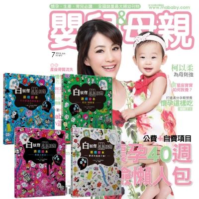 嬰兒與母親 (1年12期) 贈 白妖怪黑妖怪遊戲繪本(全4書)