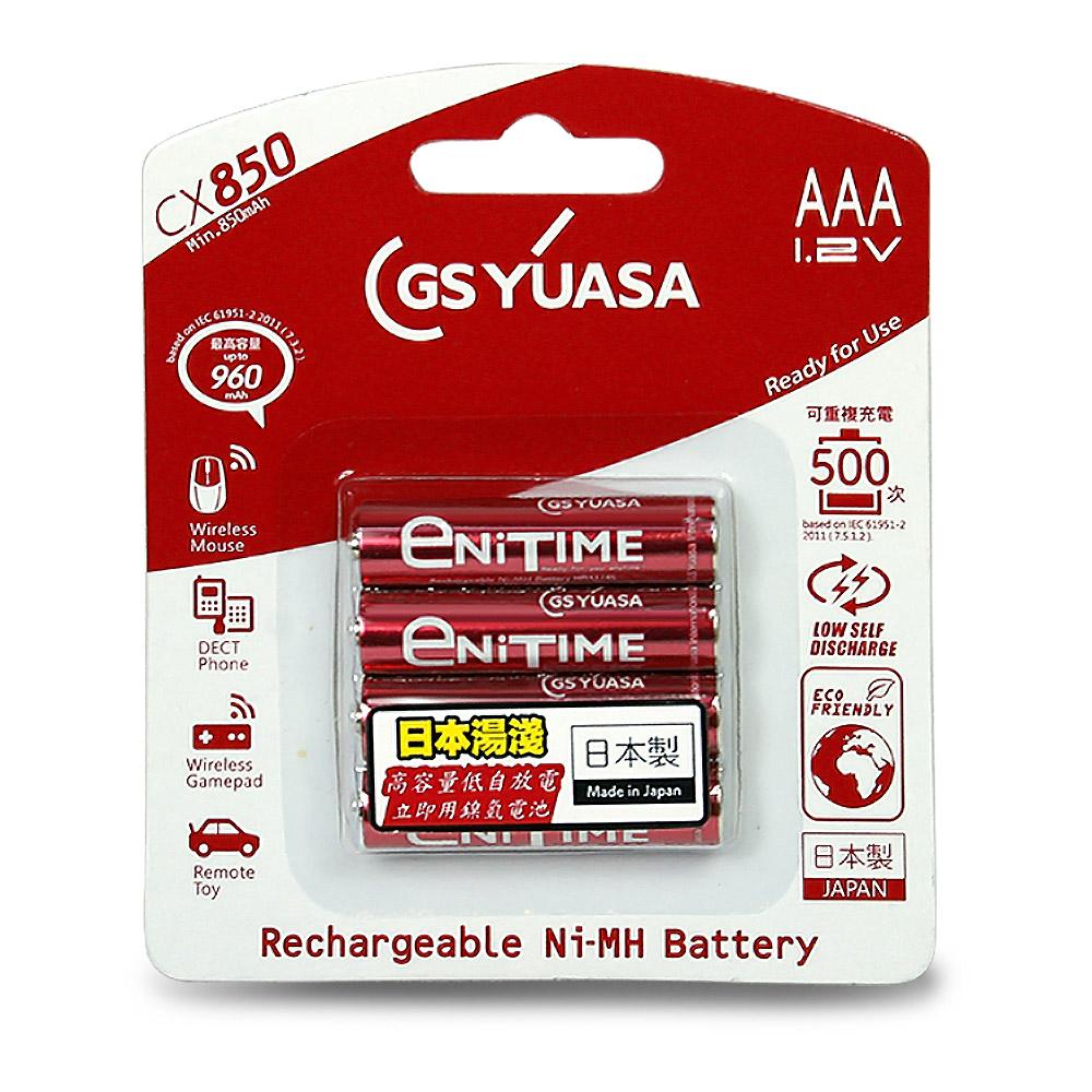 GS Yuasa 日本湯淺 大容量低自放電 鎳氫充電電池 960mAh (4號 4入)