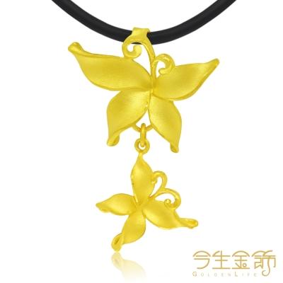 今生金飾 芳韻墜 純黃金墜飾
