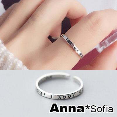 AnnaSofia 復古希臘字母 925純銀開口戒指(銀系)