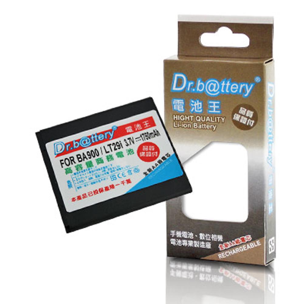 電池王 For SONY Xperia TX J BA900 高容量鋰電池