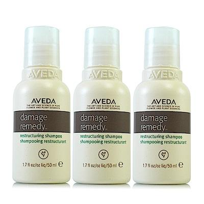 (即期品)AVEDA 復原配方洗髮精50ml*3(期限2019/02)