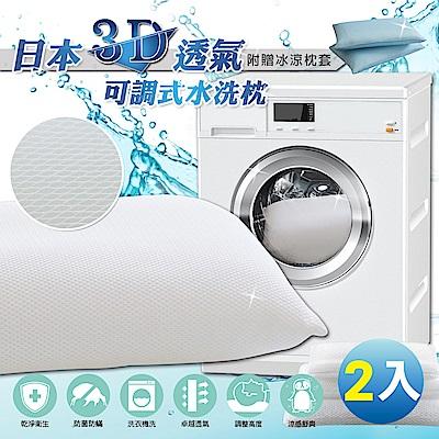 【格藍傢飾】日本3D透氣可調式水洗涼感枕-2入(含細條紋枕套