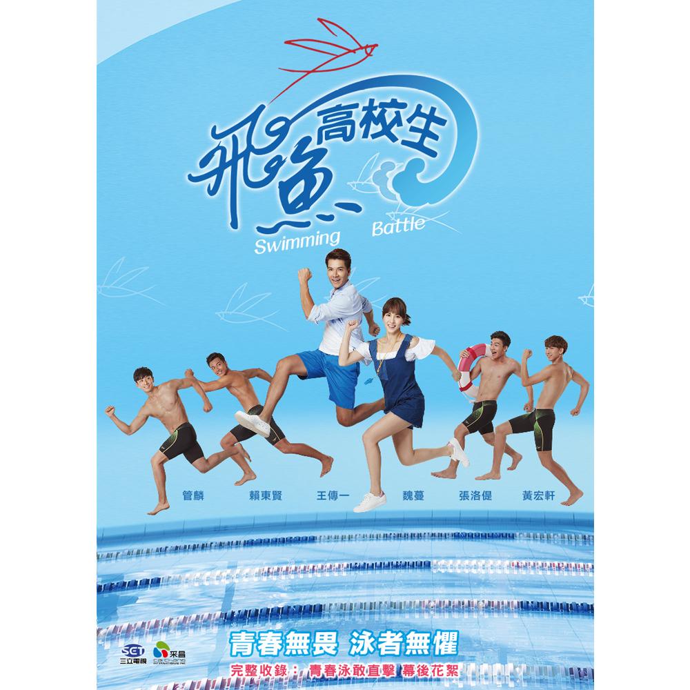 飛魚高校生 DVD