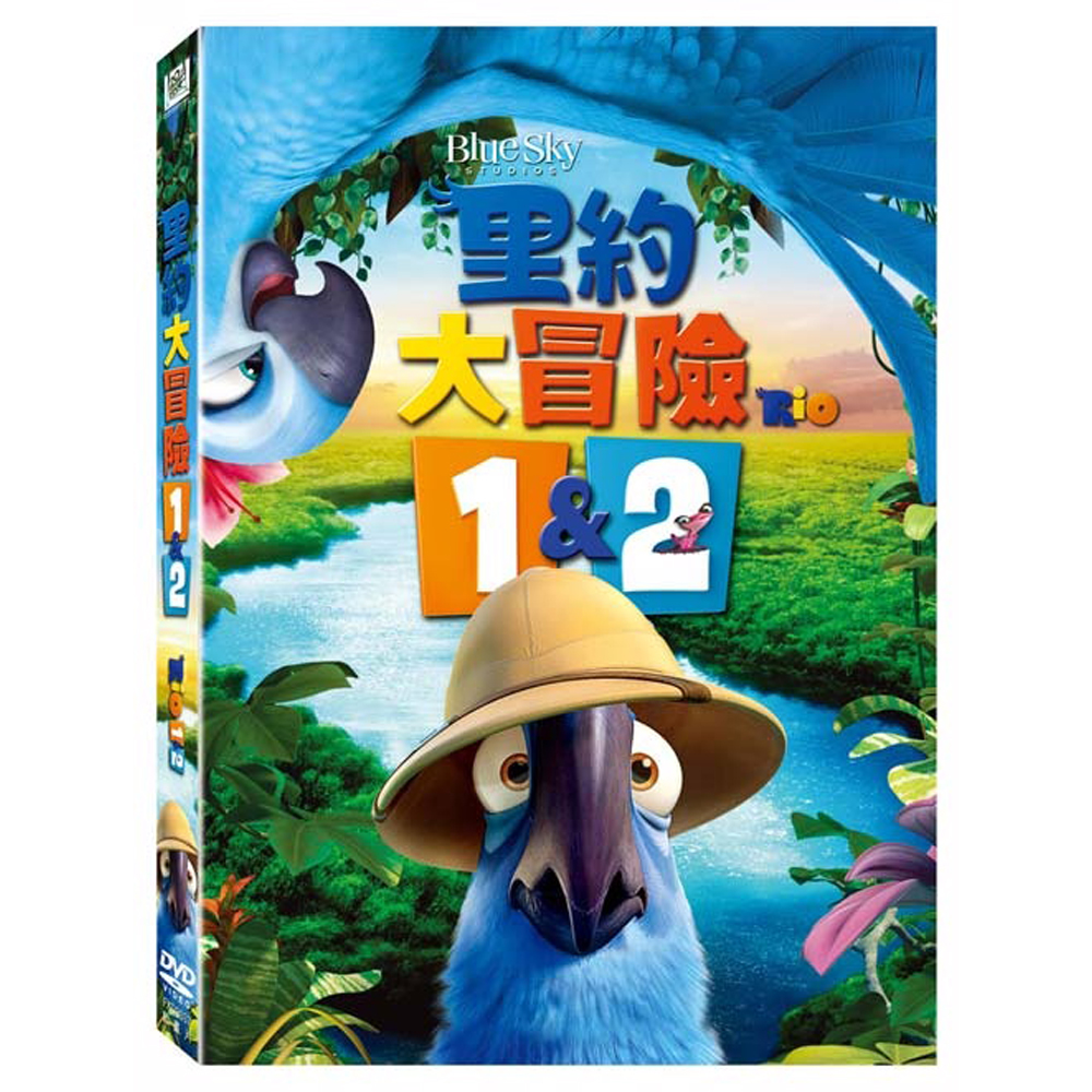 里約大冒險 1 & 2 套裝 DVD