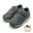 天使童鞋 L751 新Star 輕量型運動休閒鞋-百搭灰