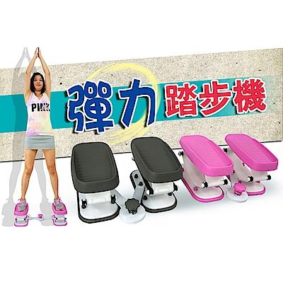 【 X-BIKE 晨昌】 彈力踏步機 台灣精品 JP1000 -粉紅色