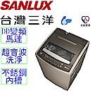 台灣三洋 SANLUX 11公斤變頻超音波洗衣機 ASW-110DVB