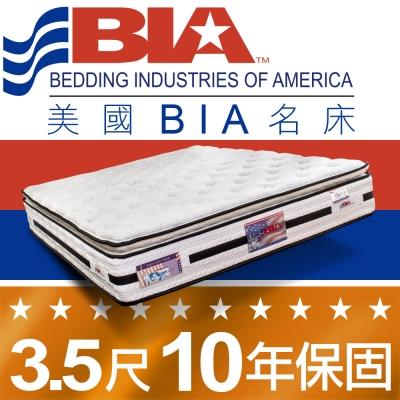 美國BIA名床-Warm 獨立筒床墊-3.5尺加大單人