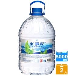 水事紀 天然礦泉水(5000mlx2入)