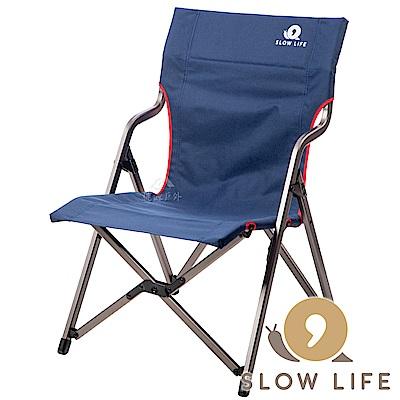 【 SLOW LIFE 】日式舒壓椅 鋁合金折疊椅 露營椅『寶藍/橘紅』P18702