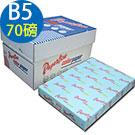 PAPERLINE 120 / 70P / B5 淺藍 彩色影印紙  (500張/包)