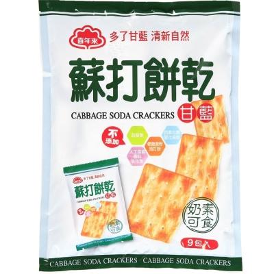 喜年來-甘藍蘇打餅乾超值包-207g-9包-袋-2袋組