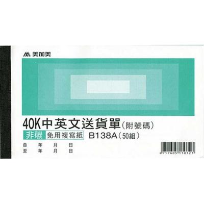 美加美 B138A 橫 40K 中英文 三聯送貨單(20本/包)