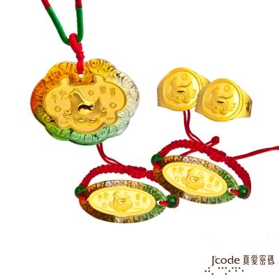J'code真愛密碼 富貴元寶雞五件式黃金彌月禮盒-0.3錢
