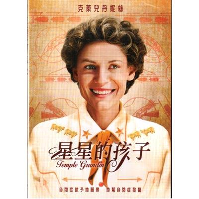 星星的孩子DVD-Temple-Grandin