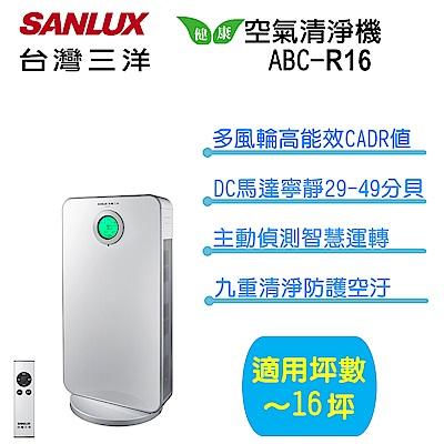 SANLUX 台灣三洋 16坪等離子空氣清淨機(ABC-R16)