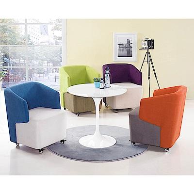 H&D 繽紛雙色造型洽談椅 (寬63X深62X高77cm)