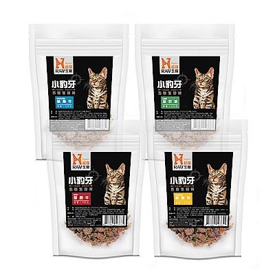 HyperrRAW超躍生食 小豹牙五色生鮮餐 綜合口味 20克4件組