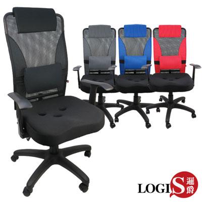 LOGIS邏爵 風神人體工學3孔座墊辦公椅/電腦椅(四色)