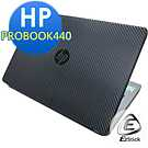 EZstick HP ProBook 440 系列專用 Carbon黑色立體紋機身保護膜