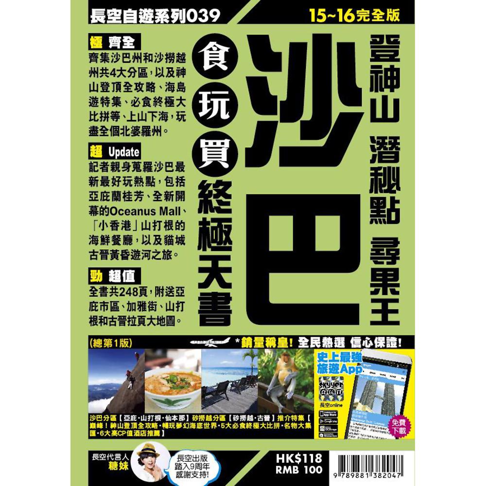沙巴食玩買終極天書(登神山 潛秘點 尋果王)【2015-16年版】