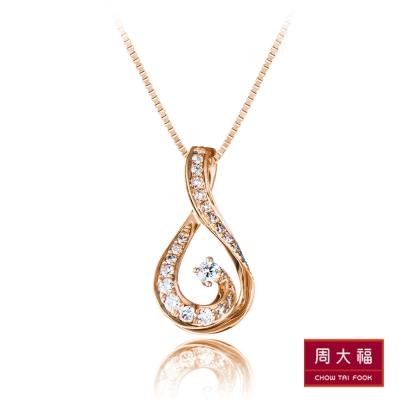 周大福 小心意系列 優雅水滴曲線鑽石18K玫瑰金吊墜(不含鍊)