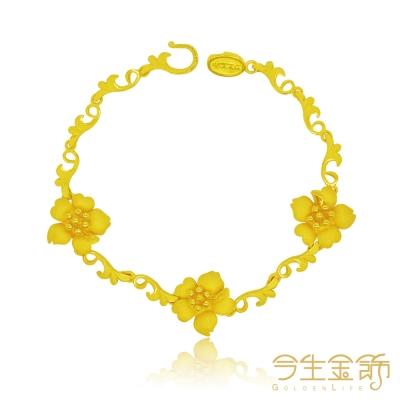 今生金飾 嬌顏手鍊 純黃金手鍊
